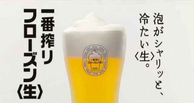 Donmuş Bira köpüğü